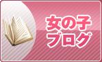 デリヘル・性感マッサージ・ピンクサロン 女の子ブログ