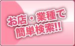 デリヘル・性感マッサージ・ピンクサロン お店情報