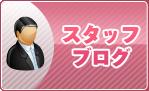 デリヘル・性感マッサージ・ピンクサロン スタッフブログ