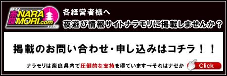掲載のお問い合わせ・申し込みはこちら!!