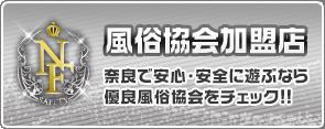 奈良優良風俗協会 特設ページへ