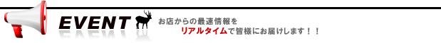 デリヘル・性感マッサージ・ピンクサロン 最新情報