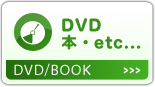 DVD・本・etc...